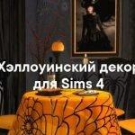 Хэллоуин в Sims 4 - праздничный декор и интерьеры