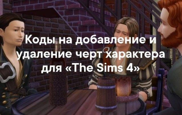 Коды на добавление и удаление черт характера для «The Sims 4»