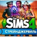 «The Sims 4: Стрейнджервиль» - как пройти сюжет