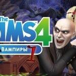 Коды для «The Sims 4: Вампиры»