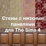 Стены с низкими панелями для The Sims 4