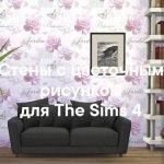 Стены с цветочным рисунком для The Sims 4
