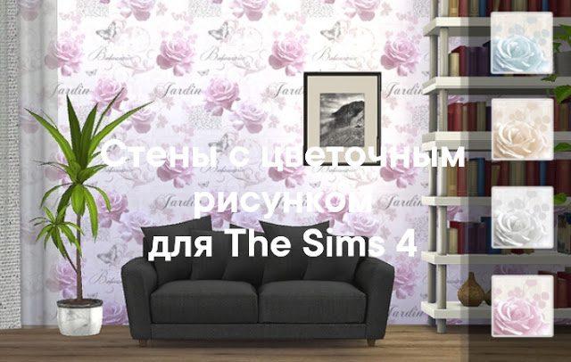 Стены с цветочным рисунком для The Sims 4 со ссылкой для скачивания