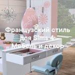 Французский стиль -  наборы мебели и декора для Sims 4