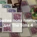 Покрытия пола плиточные для The Sims 4