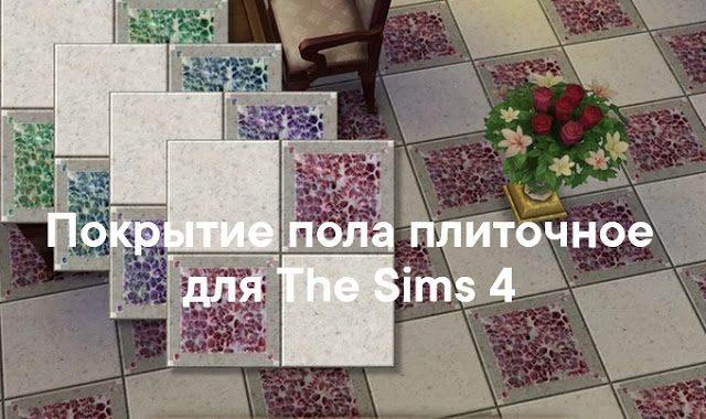 покрытия пола для Sims 4, плиточное покрытие для Sims 4, кафель для Sims 4, кафельный пол для Sims 4, мраморный пол для Sims 4, мозаичный пол для Sims 4, для пола для Sims 4, для Sims 4, строительные материалы для Sims 4, строительство для Sims 4, для дома Sims 4, красивый пол для Sims 4, плитка для пола для Sims 4,