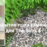 Покрытия пола каменные для The Sims 4