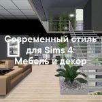 Современный стиль - наборы мебели и декора для Sims