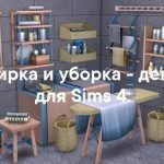 Стирка и уборка - декор  для Sims 4