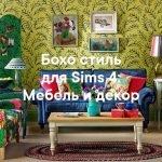 Бохо стиль — наборы мебели и декора для Sims 4