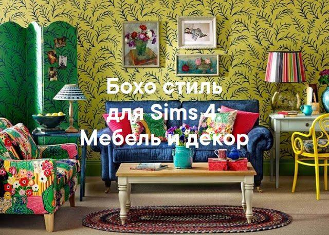 бохо для The Sims 4 , интерьер в стиле бохо для The Sims 4 , стиль бохо в интерьере, бохо для The Sims 4 , интерьер для The Sims 4, спальня в стиле бохо для The Sims 4, гостиная в стиле бохо для The Sims 4, столовая в стиле бохо для The Sims 4, кабинет в стиле бохо для The Sims 4, дом в стиле бохо для The Sims 4, веранда в стиле бохо для The Sims 4, дворик в стиле бохо для The Sims 4, комната в стиле бохо для The Sims 4, мебель в стиле бохо для The Sims 4, декор в стиле бохо для The Sims 4, бохо стиль для Sims 4, бохо стиль для Sims 4, бохо, бохо декор для Sims 4, бохо интерьер для Sims 4, бохо интерьер для Sims 4, декор в бохо стиле, мебель в бохо стиле для Sims 4, украшения в бохо стиле для Sims 4,