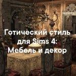 Готический стиль — наборы мебели и декора для Sims 4