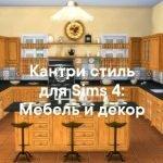 Кантри стиль - наборы мебели и декора для Sims 4