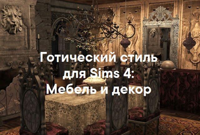 Готический стиль — наборы мебели и декора для Sims 4 со ссылками для скачивания