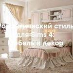 Романтический стиль: наборы мебели и декора для Sims 4