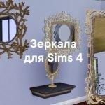 Зеркала для Sims 4