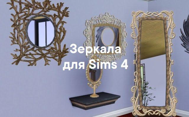 Зеркала для Sims 4 со ссылкой для скачивания