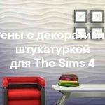 Стены с декоративной штукатуркой для The Sims 4