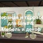 Веранда, терраса, балкон - мебель и декор для Sims 4