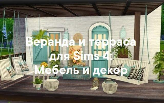 для The Sims 4, веранда, терраса, балкон Sims 4, мебель для террасы Sims 4, декор для террасы Sims 4, декор для веранды, мебель для веранды, обустройство террасы, обустройство веранды, интерьер террасы, интерьер веранды, мебель для сада, мебель ждя двора,