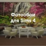 Фотообои для Sims 4