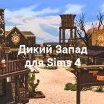 Дикий Запад — наборы мебели и декор для Sims 4