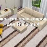 Покрытие для пола ковровое для The Sims 4