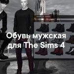 Обувь мужская для The Sims 4