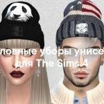 Головные уборы  унисекс для The Sims 4