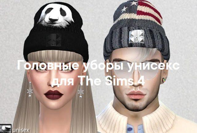 Головные уборы для The Sims 4 со ссылками на скачивание