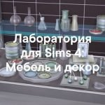 Лаборатория  - наборы мебели и декора для Sims 4