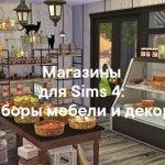 Магазины — наборы мебели и декора для Sims 4