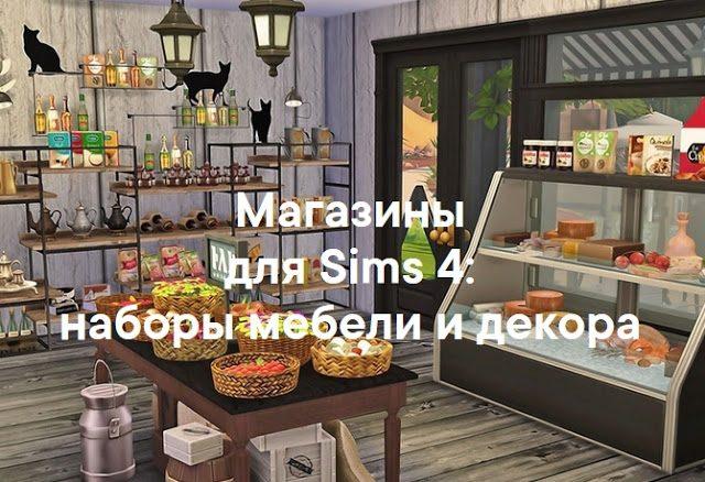 Sims 4, для Sims 4, наборы для Sims 4, декор для Sims 4, объекты для Sims 4, торговый декор для Sims 4, оформление магазина для Sims 4, магазин для Sims 4, торговля для Sims 4, торговое оборудование для Sims 4, торговый инвентарь для Sims 4, товары для магазина для Sims 4, торговый павильон для Sims 4, супермаркет для Sims 4, прилавки для Sims 4, торговый центр Sims 4, оформление магазина для Sims 4, бизнес для Sims 4,, торговые точки для Sims 4,