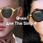 Очки для The Sims 4