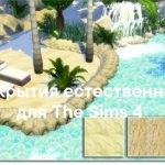 Покрытия естественные для The Sims 4
