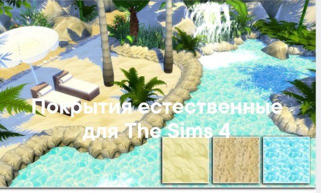Земляная краска для The Sims 4 со ссылками на скачивание