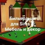 Бильярдная - : наборы мебели и декора для Sims 4