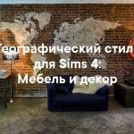 Географический стиль - наборы мебели и декора для  Sims 4