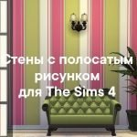 Стены с полосатым рисунком для The Sims 4