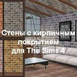 Стены с кирпичным покрытием  для The Sims 4