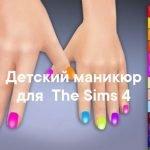 Маникюр для детей для The Sims 4