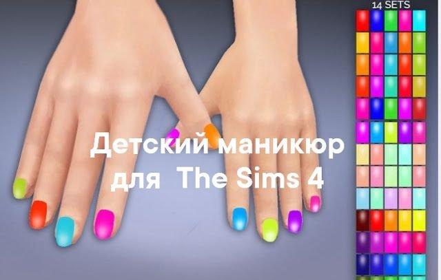 детский маникюо для The Sims 4, The Sims 4, маникюр разный для Sims 4, ногти для Sims 4, руки для Sims 4, моды для Sims 4,для рук, лак для ногтей для детей, детское для Sims 4, украшение ногтей для девочек для Sims 4,внешность для Sims 4, Sims 4,