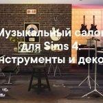 Музыкальный салон - мебель, инструменты и декор для Sims 4