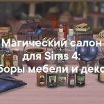 Магический салон - наборы мебели и декора для Sims 4