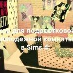 Декор для подростковой и молодежной комнаты в Sims 4