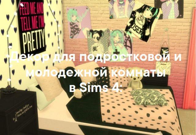 подростковая комната для The Sims 4, комната для школьника Sims 4, комната для мальчика Sims 4, комната для девочки Sims 4, украшения для детской Sims 4, интерьер подростковой комнаты, комната для подросткав, декор для подростковой комнаты, оформление подростковой комнаты Sims 4, украшения для подростков Sims 4 Severinka_