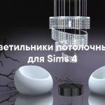 Светильники потолочные — наборы для Sims 4