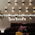 Светильники настенные - наборы для  Sims 4
