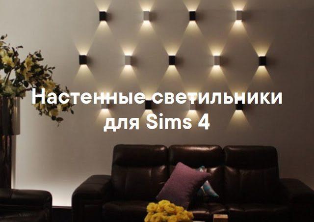 светильники, освещение, свет, светильники настенные, бра, светильники декоративные, ночники, светильники детские, светящиеся картины, светящиеся надписи, светящиеся панно, светильники для стен, светильники для Sims 4, внутреннее освещение, Симс 4, для The Sims 4, The Sims 4, моды для Sims 4, предметы для Sims 4, Severinka_,