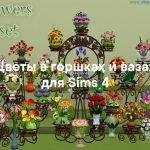 Цветы в горшках и вазах - декор для Sims 4